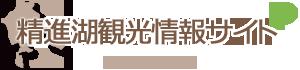 精進湖観光情報サイト